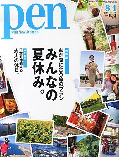 Pen (ペン) 2014年 8/1号 [みんなの夏休み]の詳細を見る