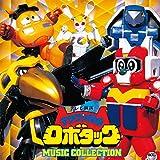 (ANIMEX1200-182)テツワン探偵 ロボタック MUSIC COLLECTION