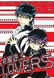 発展途上LOVERS (光彩コミックスBOYS・L)