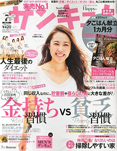 サンキュ! 2015年 07 月号 [雑誌]の詳細を見る