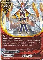 バディファイト 太陽神の相棒 X2-SS01/0008 太陽の弾丸vs終焉の世界