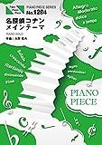 ピアノピースPP1284 名探偵コナン メインテーマ / 大野克夫  (ピアノソロ) (FAIRY PIANO PIECE)