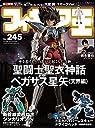 フィギュア王№245 (ワールドムック№1178)
