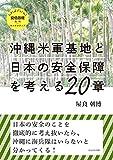沖縄米軍基地と日本の安全保障を考える20章 (さよなら安倍政権)