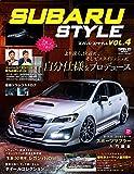 SUBARU STYLE Vol.4 (サンエイムック) 画像