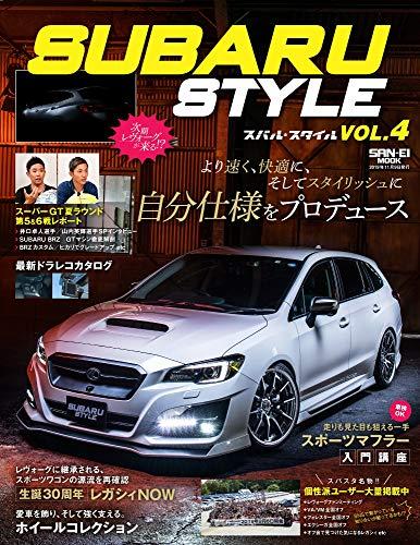 SUBARU STYLE Vol.4 (サンエイムック)
