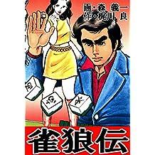 雀狼伝 (麻雀ピカレスク・シリーズ)