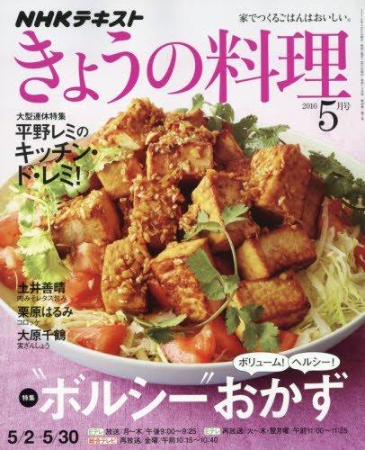 NHKきょうの料理 2016年5月号 [雑誌] (NHKテキスト)