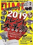 DIME(ダイム) 2019年 02 月号 [雑誌]