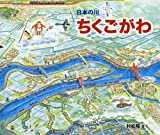 ちくごがわ (日本の川)