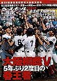 第89回選抜高校野球大会総決算号 2017年 5/14 号 [雑誌]: 週刊ベースボール 別冊