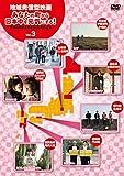 地域発信型映画~あなたの町から日本中を元気にする!沖縄国際映画祭出品短編作品集~Vol.3[DVD]