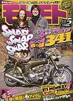 モトモト 2009年 05月号 [雑誌]