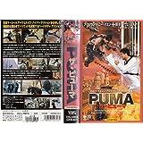 ザ・ピューマ【日本語吹替版】 [VHS]