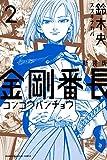 新装版 金剛番長(2) (講談社コミックス)