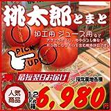 訳あり規格外品!! 桃太郎トマト 12kg箱
