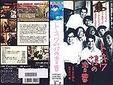 トキワ荘の青春 [VHS]