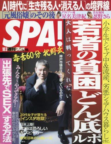 SPA!(スパ!) 2017年 10/3 号 [雑誌]