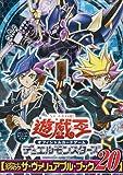 遊・戯・王ARC-V オフィシャルカードゲーム 公式カードカタログ ザ・ヴァリュアブル・ブック ...