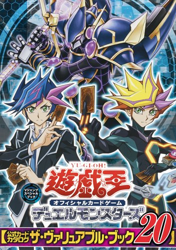 遊・戯・王ARC-V オフィシャルカードゲーム 公式カードカタログ ザ・ヴァリュアブル・ブック 20...