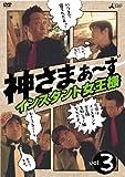 神さまぁ~ず Vol.3 [DVD] 画像