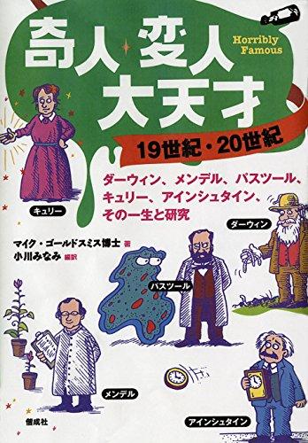 奇人・変人・大天才 19世紀・20世紀: ダーウィン、メンデル、パスツール、キュリー、アインシュタイン、その一生と研究(9784035335207)
