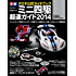 学研ムックタミヤ公式ガイドブック ミニ四駆 超速ガイド2014
