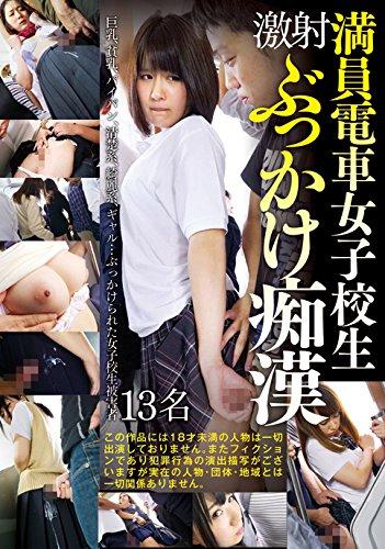 満員電車女子校生ぶっかけ痴漢 [DVD]