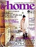 & home vol.19 IKEAと北欧スタイルのインテリア/松田尚美さんのおもてなし (双葉社スーパームック) 画像
