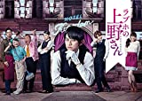 ラブホの上野さん season1 DVD-BOX