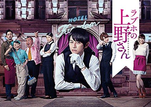 ラブホの上野さん season1 DVD-BOX...