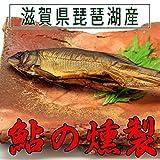 琵琶湖産 鮎の燻製 冷凍 1尾