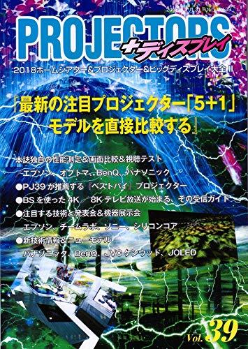 PROJECTORS 39号 (PJ雑誌)