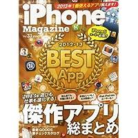 iPhone Magazine (アイフォン・マガジン) Vol.33 2013年 02月号 [雑誌]