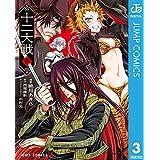 十二大戦 コミック版 3 (ジャンプコミックスDIGITAL)