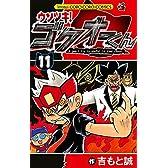 ウソツキ!ゴクオーくん 11 (てんとう虫コロコロコミックス)