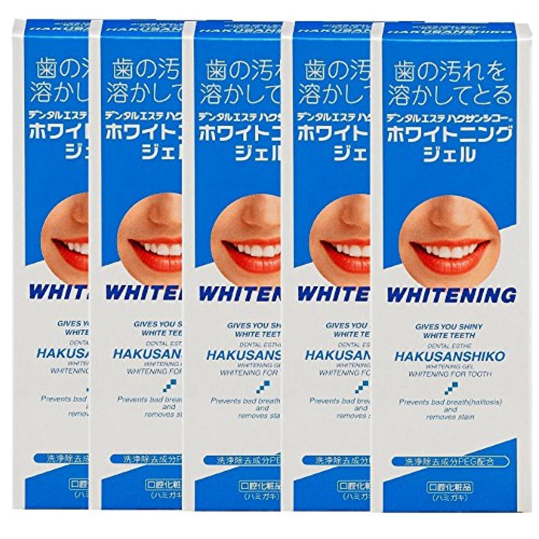 つまずく返還プレゼンターハクサンシコー ホワイトニングジェル 70g × 5個