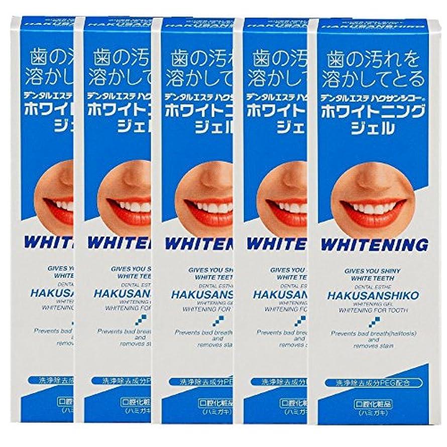 製品批判する欺くハクサンシコー ホワイトニングジェル 70g × 5個
