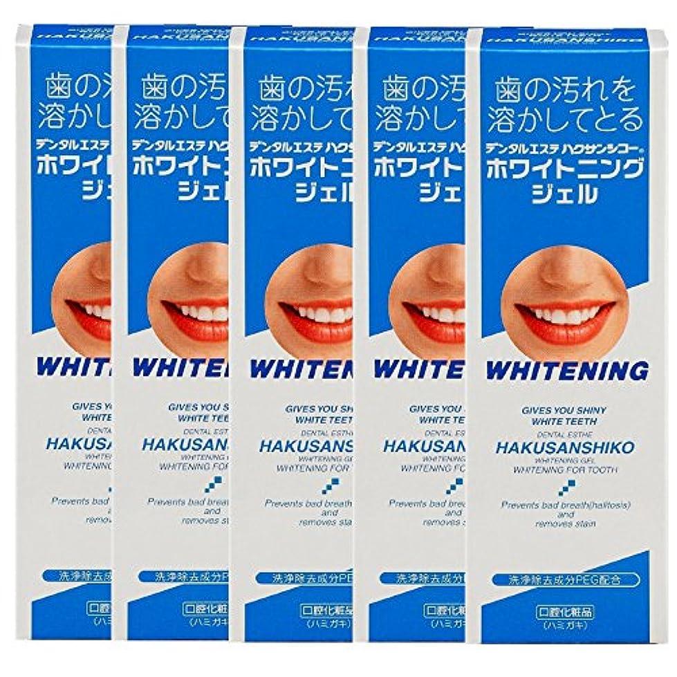 花弁治す受け入れるハクサンシコー ホワイトニングジェル 70g × 5個