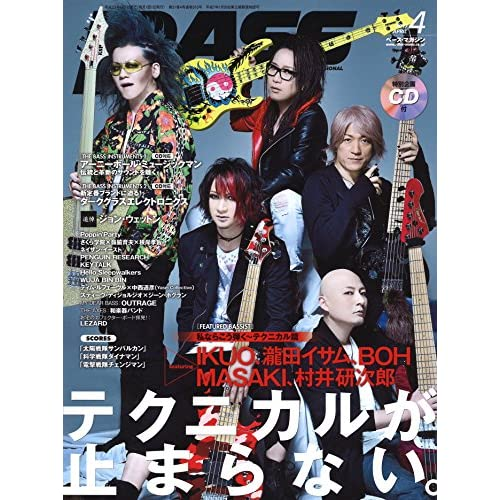BASS MAGAZINE (ベース マガジン) 2017年 4月号 [雑誌]