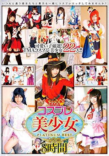TMAコスプレ美少女PLATINUM BEST 2枚組8時間 [DVD]