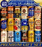 夢の競宴 5大国産ビール 350ml 18本 飲み比べギフト
