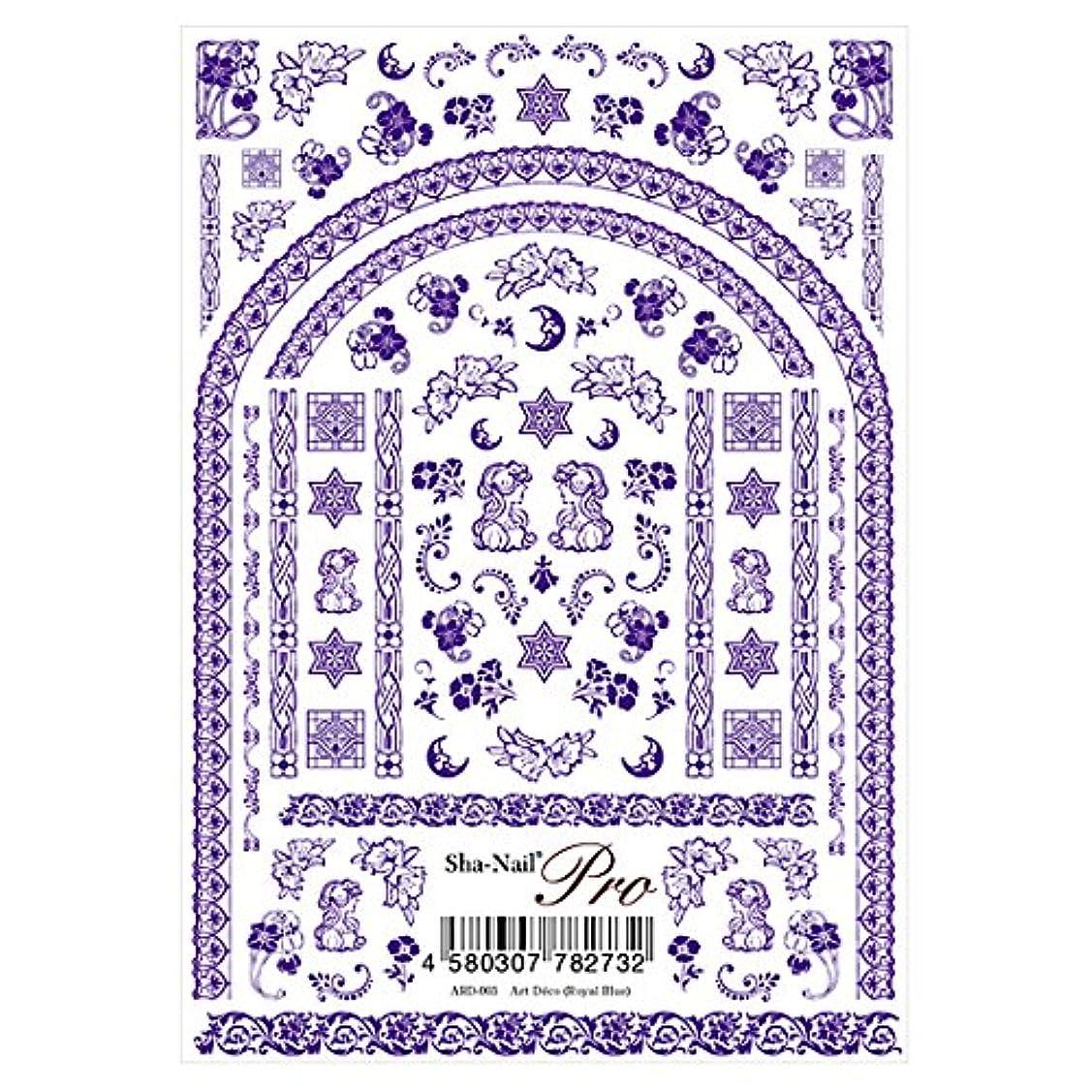 受粉者枠抽象写ネイルプロ アールデコ ロイヤルブルー