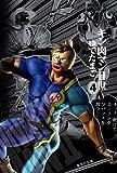 キン肉マン2世 4 (集英社文庫―コミック版) (集英社文庫 ゆ 6-30)