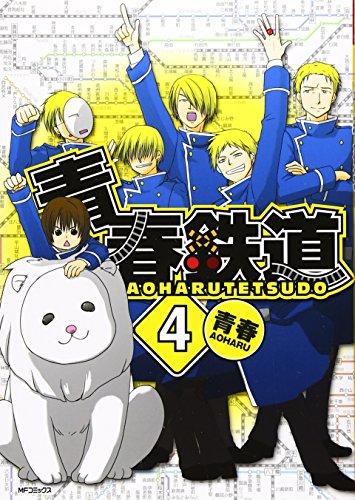 青春鉄道 (4) (MFコミックス)