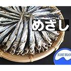 めざし 九州産 真鰯 片口鰯丸干し 業務用 1kg 1箱   (いわし丸干し カタクチイワシ メザシ 無添加 上乾燥)