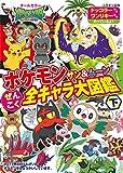 ポケモン サン&ムーン ぜんこく全キャラ大図鑑 (下) (コロタン文庫)