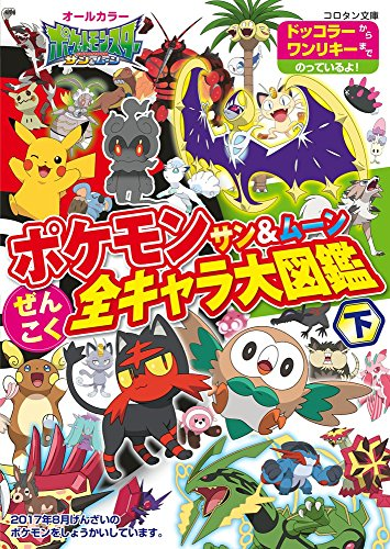 ポケモン サン&ムーン ぜんこく全キャラ大図鑑 (下) (コ...
