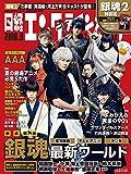 日経エンタテインメント! 2018年 9 月号増刊