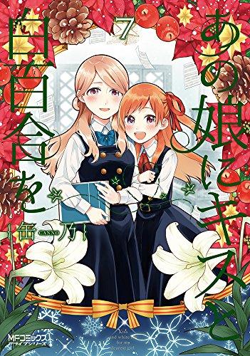 あの娘にキスと白百合を 7 (MFコミックス アライブシリーズ)の詳細を見る